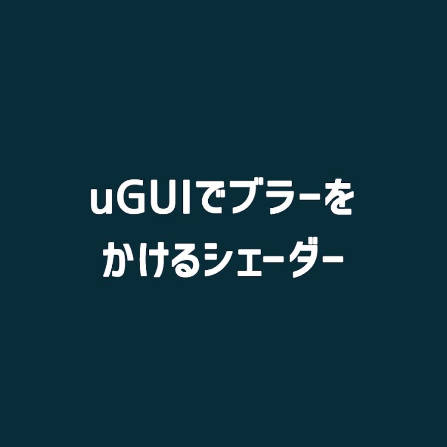 unity-shader-blur