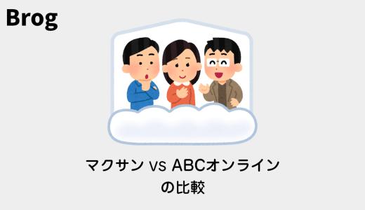 【比較】ブロガーにおすすめ!2大オンラインサロン マクサンとABCオンラインどっちが良い?【選び方】