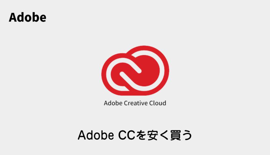 eyecatch-buy-adobe-creative-cloud
