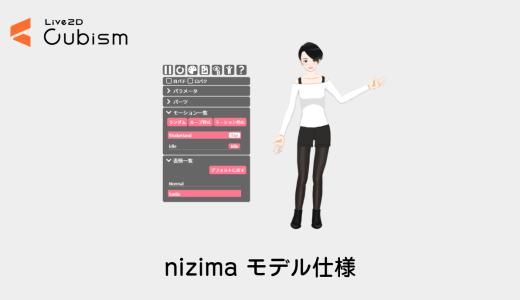 【Live2D】「nizimaモデル仕様」のデータの作成方法