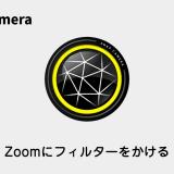 【SnapCamera】Zoom会議で様々なフィルターをかけて楽しむ設定方法を解説