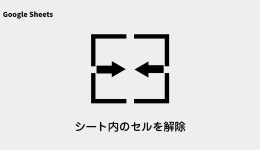 【Google Sheets】シート内の結合セルを全て解除する方法[GAS]