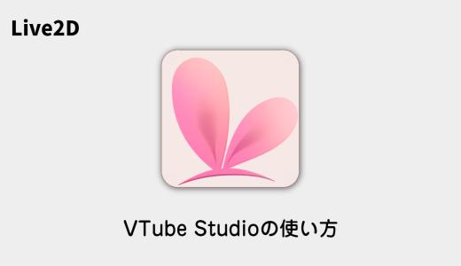 【Live2D】VTube Studioの使い方とPC版での自作モデルの表示方法の解説