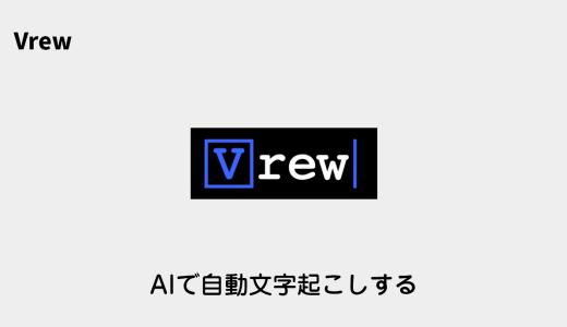 【Vrew】AI機能を用いて動画編集用の文字起こしを効率化する方法[Premiere連携可]