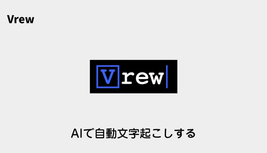 eyecatch-vrew