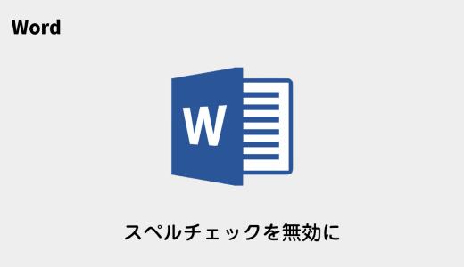 【Word】「F7」のスペルチェックを無効にしてカタカナ変換できるようにする方法[Mac]