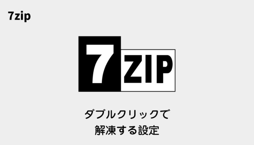7zip-double-click-extract