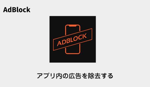 【iPhone】SafariやChromeなどアプリ内の広告を除去する「AdBlock」の使い方