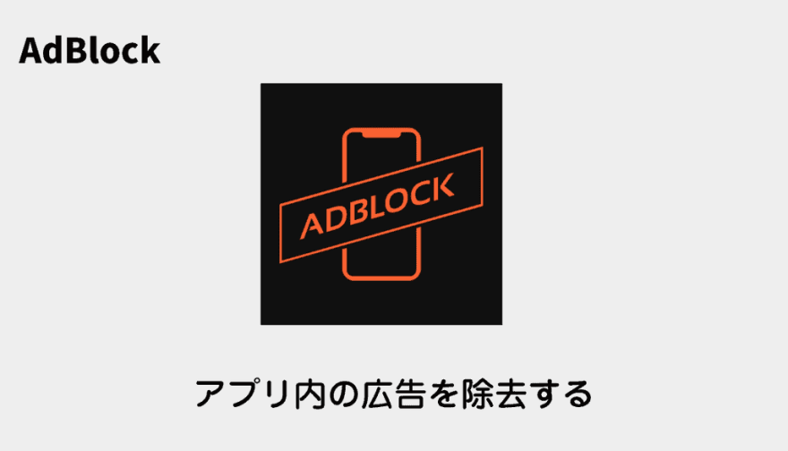 eyecatch-ipohne-adblock