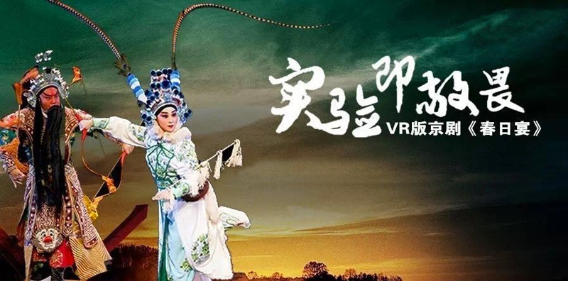 First VR Jing Ju (VR360 Chinese Opera)