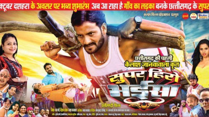 Super Hero Bhaisa