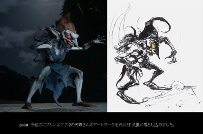 Final Fantasy XV Screens and Concept Art - 2015-11-03 08:07:52