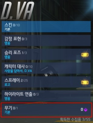 Korea's Overwatch PTR Reveals Information About Competitive Play