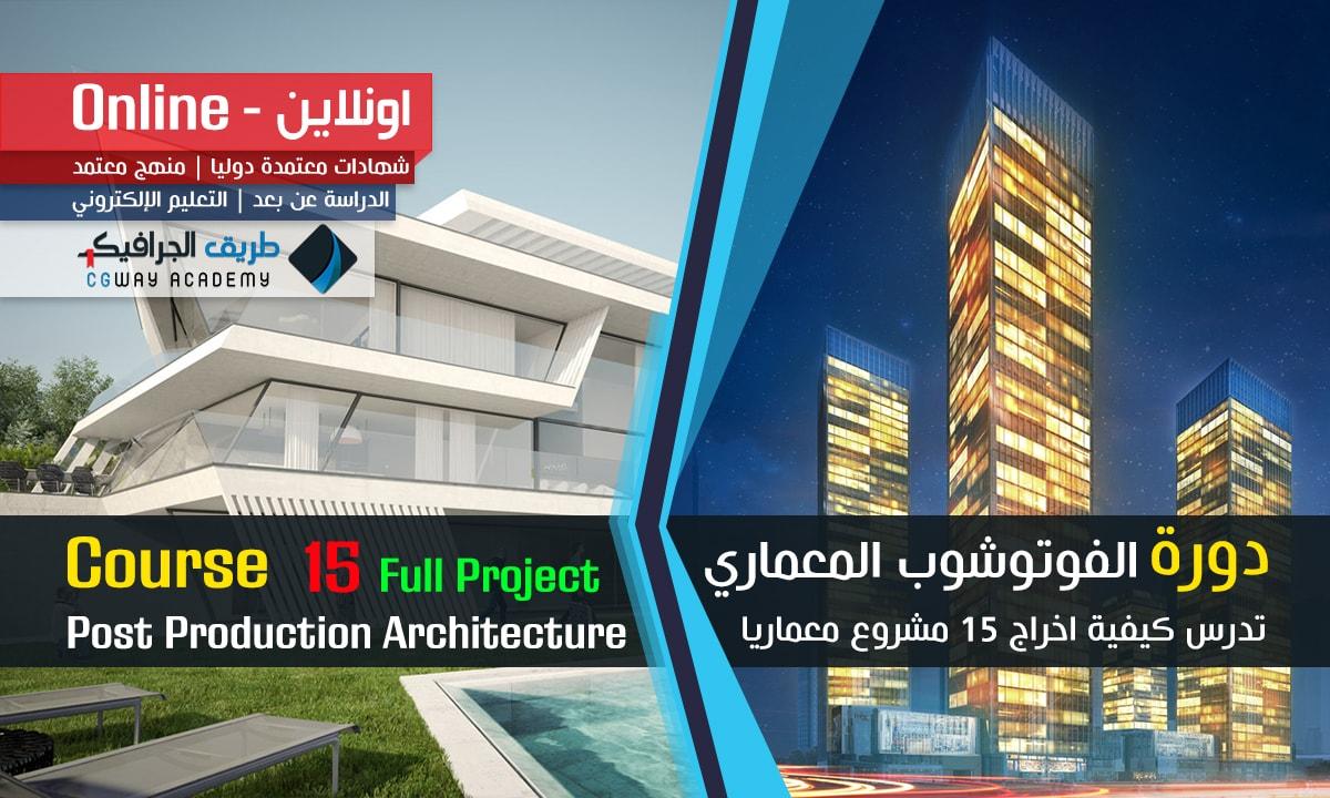 post-production-architecture-course-online - دورة تطبيقات ومشاريع الفوتوشوب المعماري اونلاين