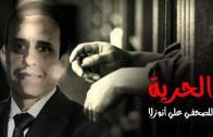 الحرية للصحفي علي أنوزلا