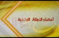 الأمانة العامة للدائرة السياسية لجماعة العدل والإحسان