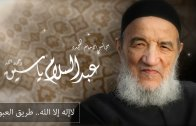 ذ. فتح الله أرسلان: الحاج علي سقراط رجل الوفاء لا يفتر عن قراءة القرآن