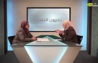 بعيون النساء | المرأة وحقها في معرفة الله مع الدكتورة زينب التدلاوي