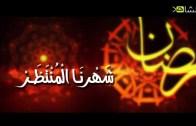 شهرنا المنتظر | ألحان توزيع وأداء محمد بن لعلاوي