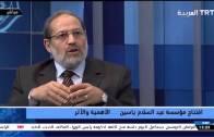 عن مؤسسة الإمام عبد السلام ياسين رحمه الله بتركيا