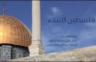 قال الإمام | فلسطين الابتلاء..