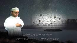 تلاوة شجية للمقرئ زهير القاسمي ـ تراويح رمضان 1436 مسجد الطويلع تطوان