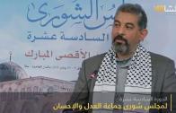 مكانة القدس في مشروع العدل والإحسان | من كلمة الأستاذ عبد الصمد فتحي
