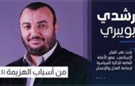 قبسات من فقه الهزيمة والنصر 3