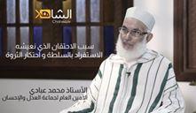 الأمين العام ذ.محمد عبادي في لقاء خاص حول أحداث الحسيمة