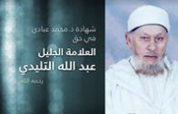 شهادة ذ. محمد عبادي في حق العالم الجليل عبد الله التليدي رحمه الله