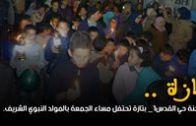 ساكنة حي القدس1  بتازة تحتفل مساء الجمعة بالمولد النبوي الشريف