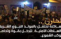 الشاون .. الساكنة تحتفل بالمولد النبوي الشريف والسلطات الأمنية تتدخل