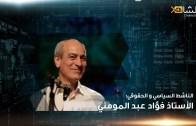 ضيف الشاهد | فؤاد عبد المومني وحقيقة الواقع السياسي بالمغرب