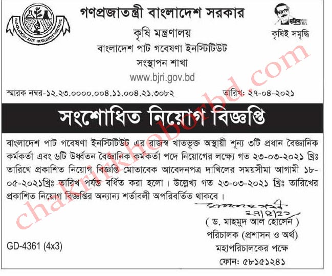 job at department of agriculture