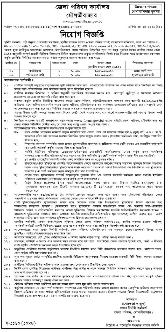 job at district comissioner office