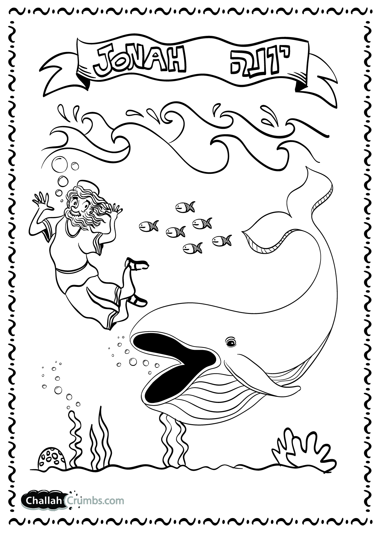 Yom Kippur Coloring Pages Coloring Pages