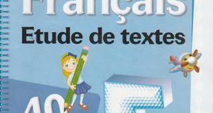 مقترحات مع الحلول في مادة الفرنسية السنة الخامسة الجيل الثاني