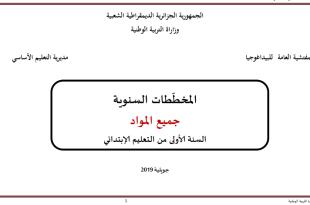 المخططات السنوية للتعلم والتقويم لجميع المواد السنة الأولى 2019 - 2020