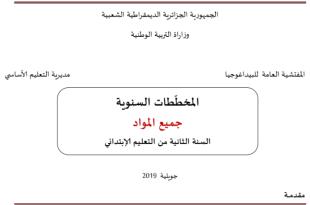 المخططات السنوية للتعلم والتقويم لجميع المواد السنة الثانية ابتدائي 2019 – 2020