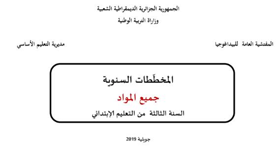 المخططات السنوية للتعلم والتقويم لجميع المواد السنة الثالثة ابتدائي الجديدة