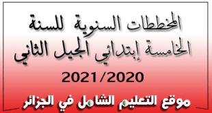 المخططات السنوية للسنة الخامسة إبتدائي – الجيل الثاني 2020 – 2021 ( جميع المواد)