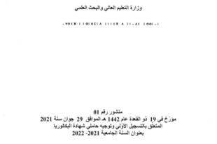 المنشور الوزاري للتسجيل و التوجيه لحاملي بكالوريا 2020