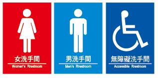 廁所標示牌.導引指示牌-昌翰企業