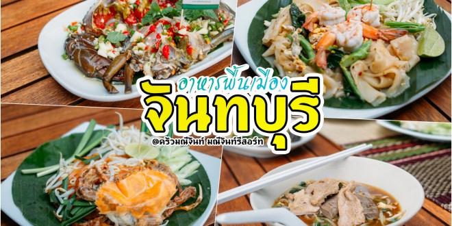 พามาชิมต้นตำหรับอาหารพื้นเมืองจันทบุรี ที่ครัวมณีจันท์รีสอร์ท