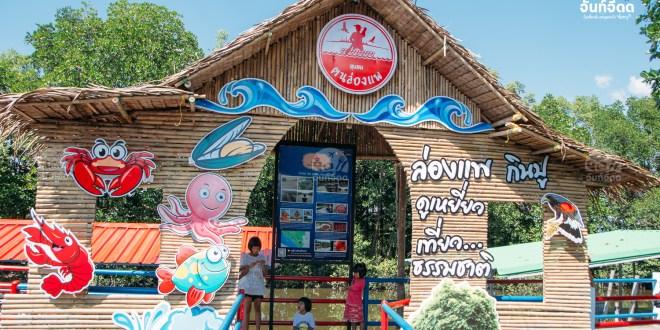 มาล่องแพ กินปู ดูเหยี่ยว เที่ยวชมธรรมชาติกันที่ หมู่บ้านคนล่องแพ@หนองชิ่ม จันทบุรี