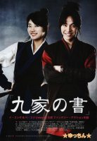 Gu Family Book (2013) ျမန္မာစာတန္းထိုး