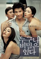 Everybody Has a Little Secret (2004) 18+