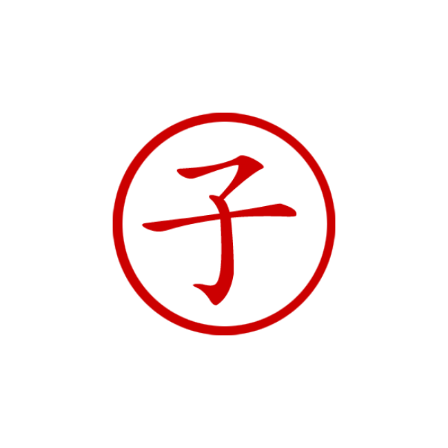 Chinese Symbol For SON Stamp