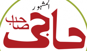 haji e1546254407165 - The Charcoal + Gravel EAT Awards: Lahore 2018