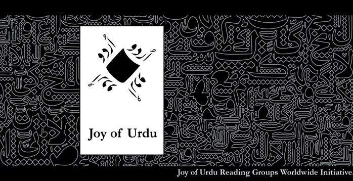 joy of urdu